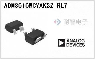 ADI公司的监控器芯片-ADM8616WCYAKSZ-RL7