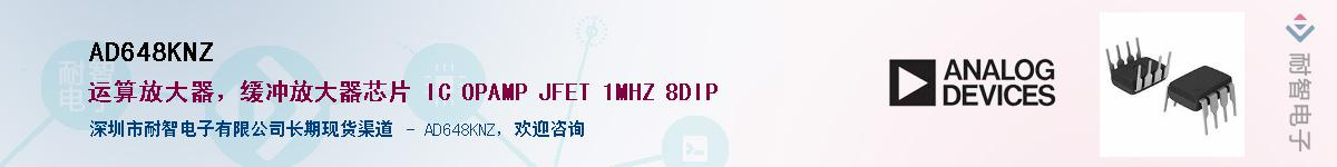AD648KNZ供应商-耐智电子