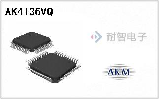 AKM公司的专用音频芯片-AK4136VQ
