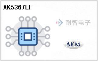 AKM公司的AKM芯片-AK5367EF
