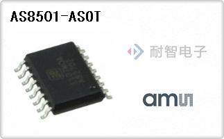 AMS公司的传感器和探测器接口芯片-AS8501-ASOT
