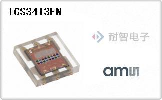 AMS公司的颜色传感器-TCS3413FN