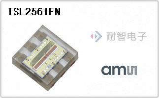AMS公司的环境光与UV光学传感器-TSL2561FN
