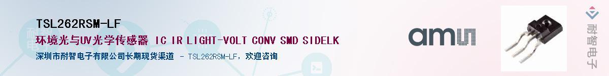 TSL262RSM-LF供应商-耐智电子