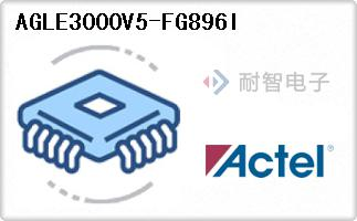 AGLE3000V5-FG896I代理