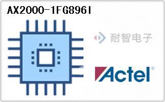 Actel公司的FPGA现场可编程门阵列-AX2000-1FG896I