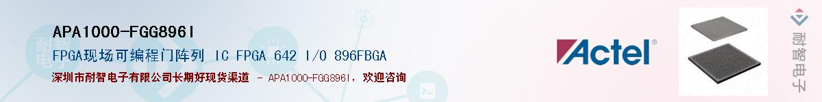APA1000-FGG896I供应商-耐智电子