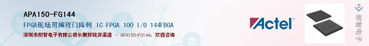 APA150-FG144供应商-耐智电子