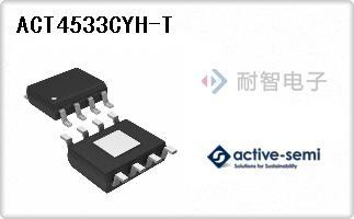 Active-Semi公司的DC-DC开关稳压器-ACT4533CYH-T
