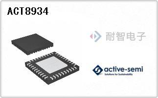 Active-Semi公司的专用电源管理芯片-ACT8934