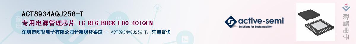 ACT8934AQJ258-T供应商-耐智电子