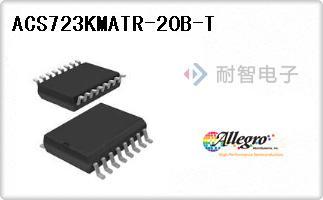 Allegro公司的电流变送器-ACS723KMATR-20B-T