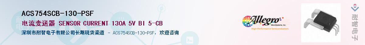 ACS754SCB-130-PSF供应商-耐智电子