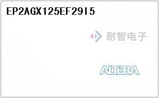 EP2AGX125EF29I5