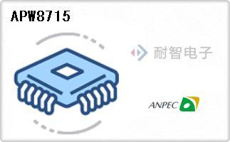 Anpec公司的降压转换器-APW8715