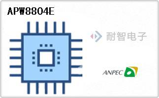 Anpec公司的降压转换器-APW8804E