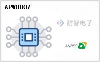 Anpec公司的降压转换器-APW8807