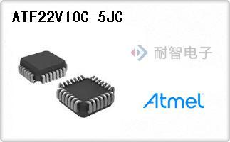 Atmel公司的PLD(可编程逻辑器件)-ATF22V10C-5JC