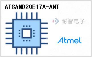 Atmel公司的微控制器-ATSAMD20E17A-ANT