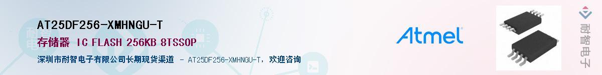 AT25DF256-XMHNGU-T供应商-耐智电子