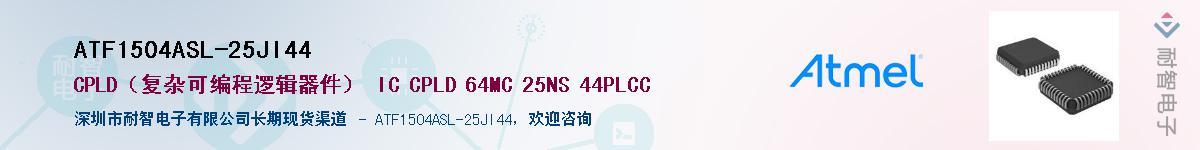 ATF1504ASL-25JI44供应商-耐智电子