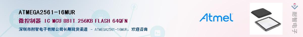 ATMEGA2561-16MUR供应商-耐智电子