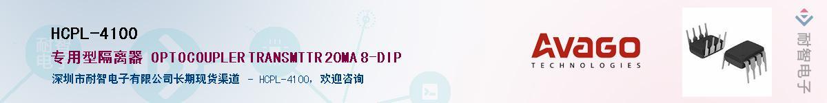 HCPL-4100供应商-耐智电子