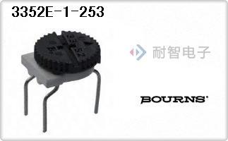 Bourns公司的拨轮式电位计-3352E-1-253