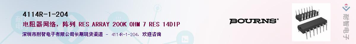 4114R-1-204供应商-耐智电子