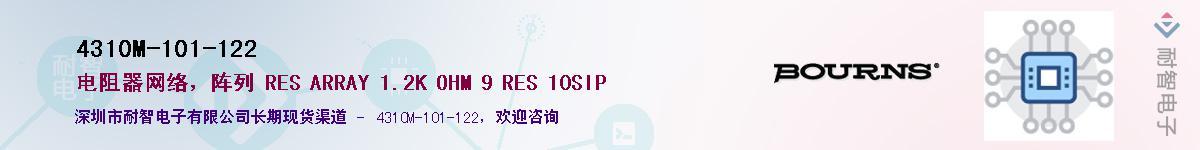 4310M-101-122供应商-耐智电子