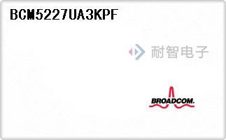 Broadcom公司的博通有线和无线通信芯片-BCM5227UA3KPF