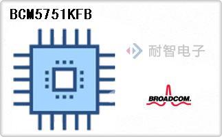 Broadcom公司的博通有线和无线通信芯片-BCM5751KFB