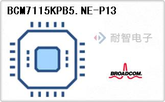 Broadcom公司的博通有线和无线通信芯片-BCM7115KPB5.NE-P13