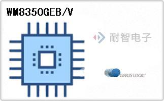 CirrusLogic公司的编解码器-WM8350GEB/V