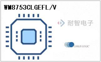 CirrusLogic公司的编解码器芯片-WM8753CLGEFL/V