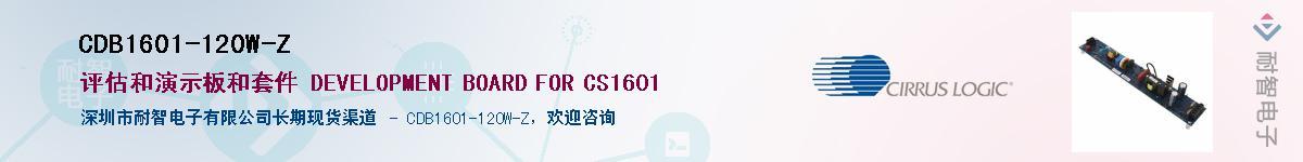 CDB1601-120W-Z供应商-耐智电子
