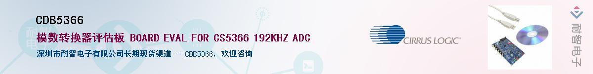 CDB5366供应商-耐智电子