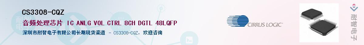 CS3308-CQZ供应商-耐智电子