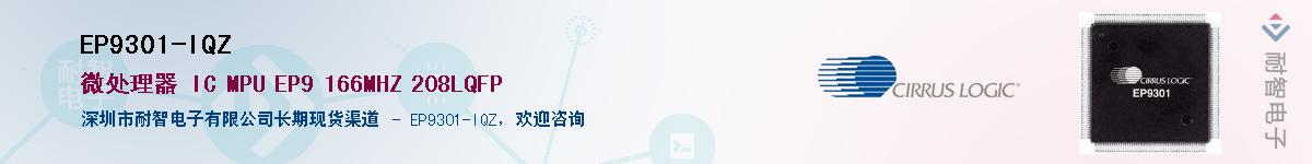 EP9301-IQZ供应商-耐智电子