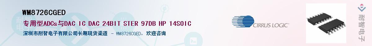WM8726CGED供应商-耐智电子