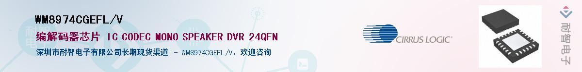WM8974CGEFL/V供应商-耐智电子
