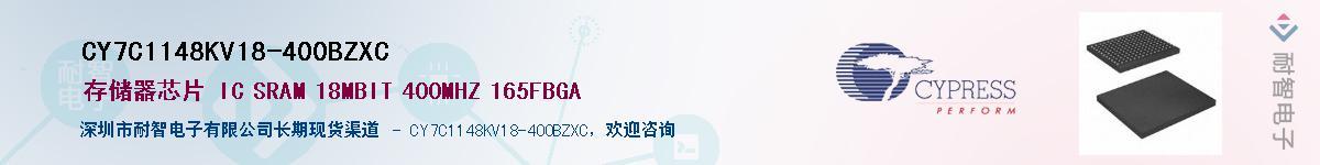 CY7C1148KV18-400BZXC供应商-耐智电子