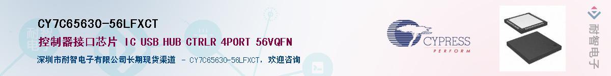CY7C65630-56LFXCT供应商-耐智电子
