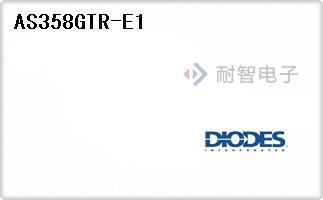 AS358GTR-E1代理