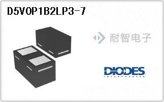 DIODES公司的二极管TVS-D5V0P1B2LP3-7