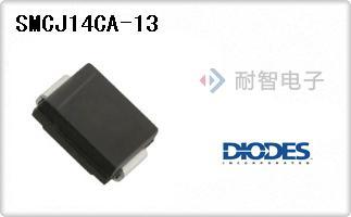 DIODES公司的二极管TVS-SMCJ14CA-13
