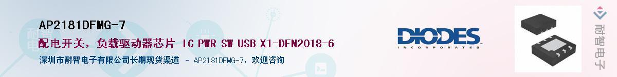 AP2181DFMG-7供应商-耐智电子