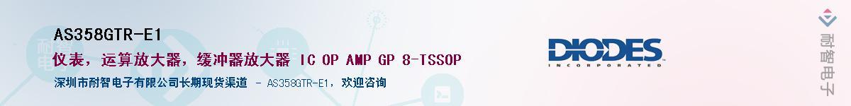 AS358GTR-E1供应商-耐智电子