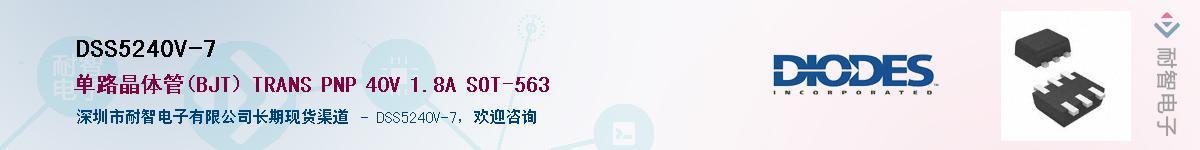 DSS5240V-7供应商-耐智电子
