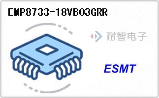 ESMT公司的内存芯片-EMP8733-18VB03GRR